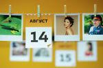 Календарь 14 августа