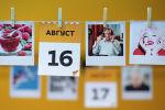 Календарь 16 августа
