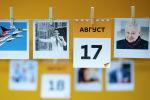 Календарь 17 августа