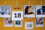 Календарь 18 августа