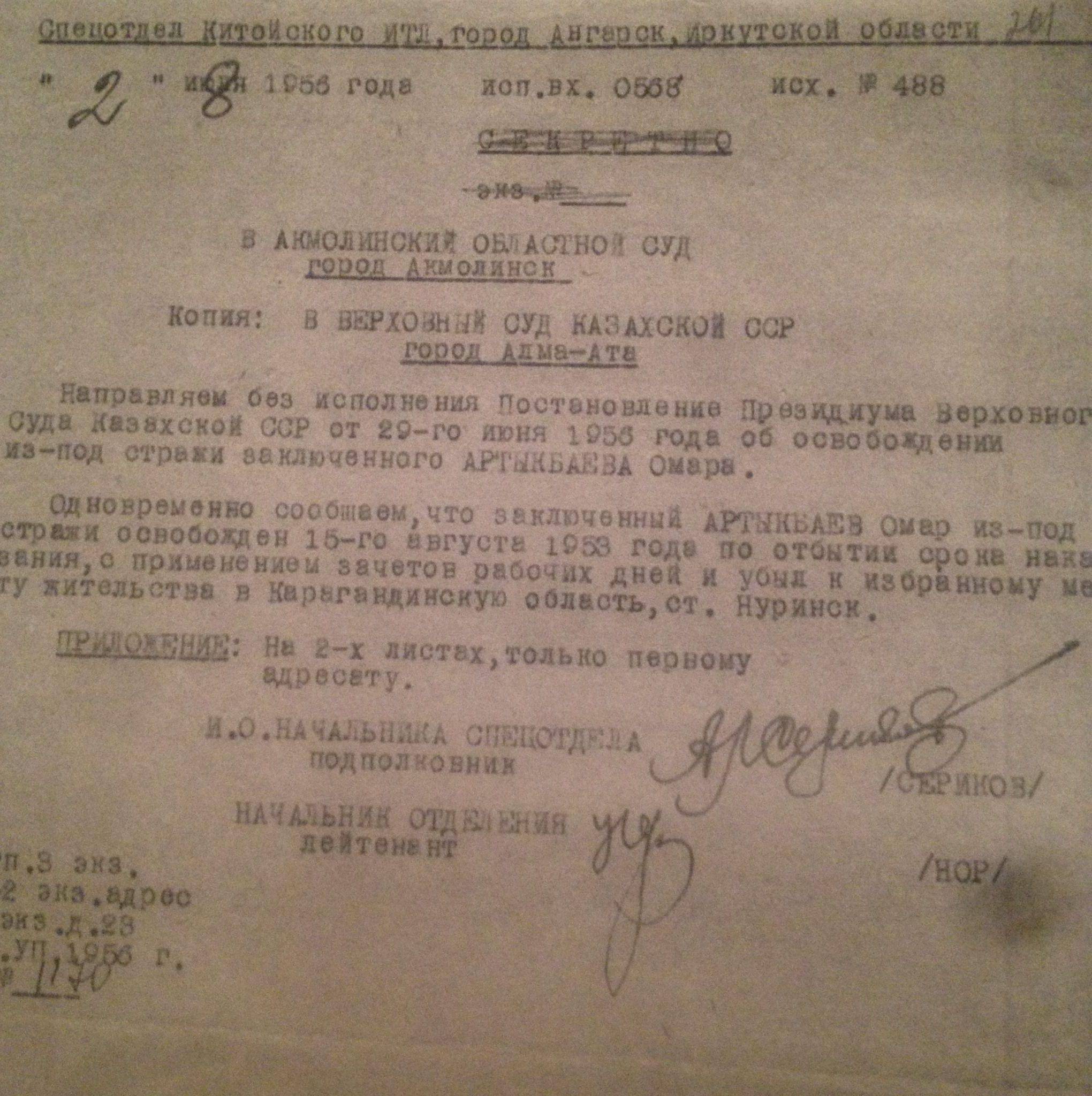 Постановление Верховного Суда КазССР об освобождении заключенного Омара Артыкбаева из Иркутлага, 1953 год