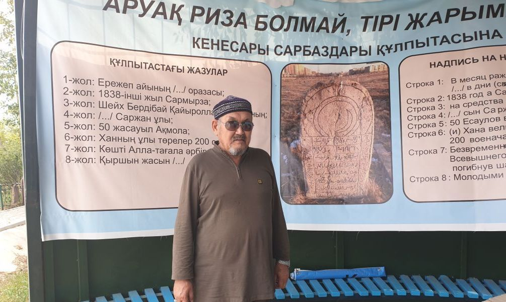 Қараөткел зиратының шырақшысы Еренбек қажы Білімбаев