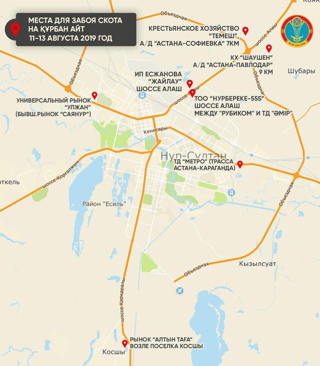 Астанада Құрбандық шалуға арналған жерлер