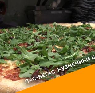Лас-Вегас - пицца из кузнечиков