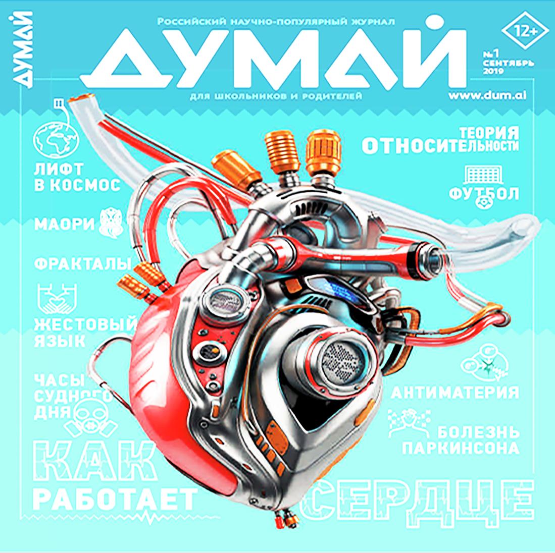 Обложка казахстанского журнала OYLA
