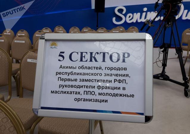 Зал поделен на несколько секторов