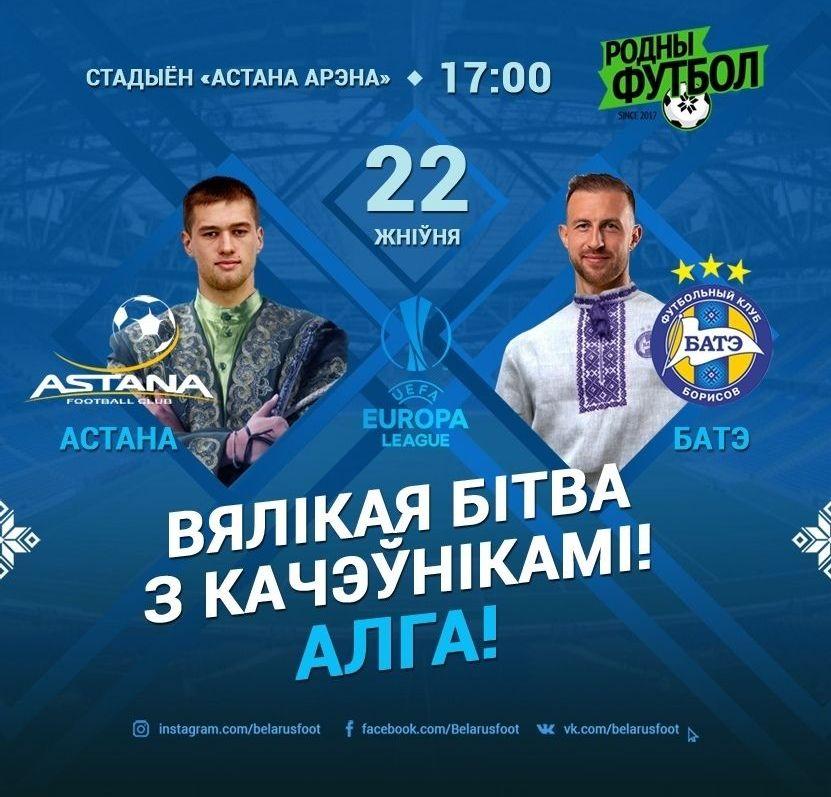 Афиша об игре между футбольными клубами Астана - БАТЭ
