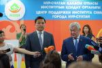Аким Нур-Султана Алтай Кульгинов и заместитель премьер-министра Бердыбек Сапарбаев в Центре семьи Жануя