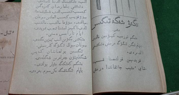 Әліп-би, Ахмет Байтурсынов. Издание 1926 года