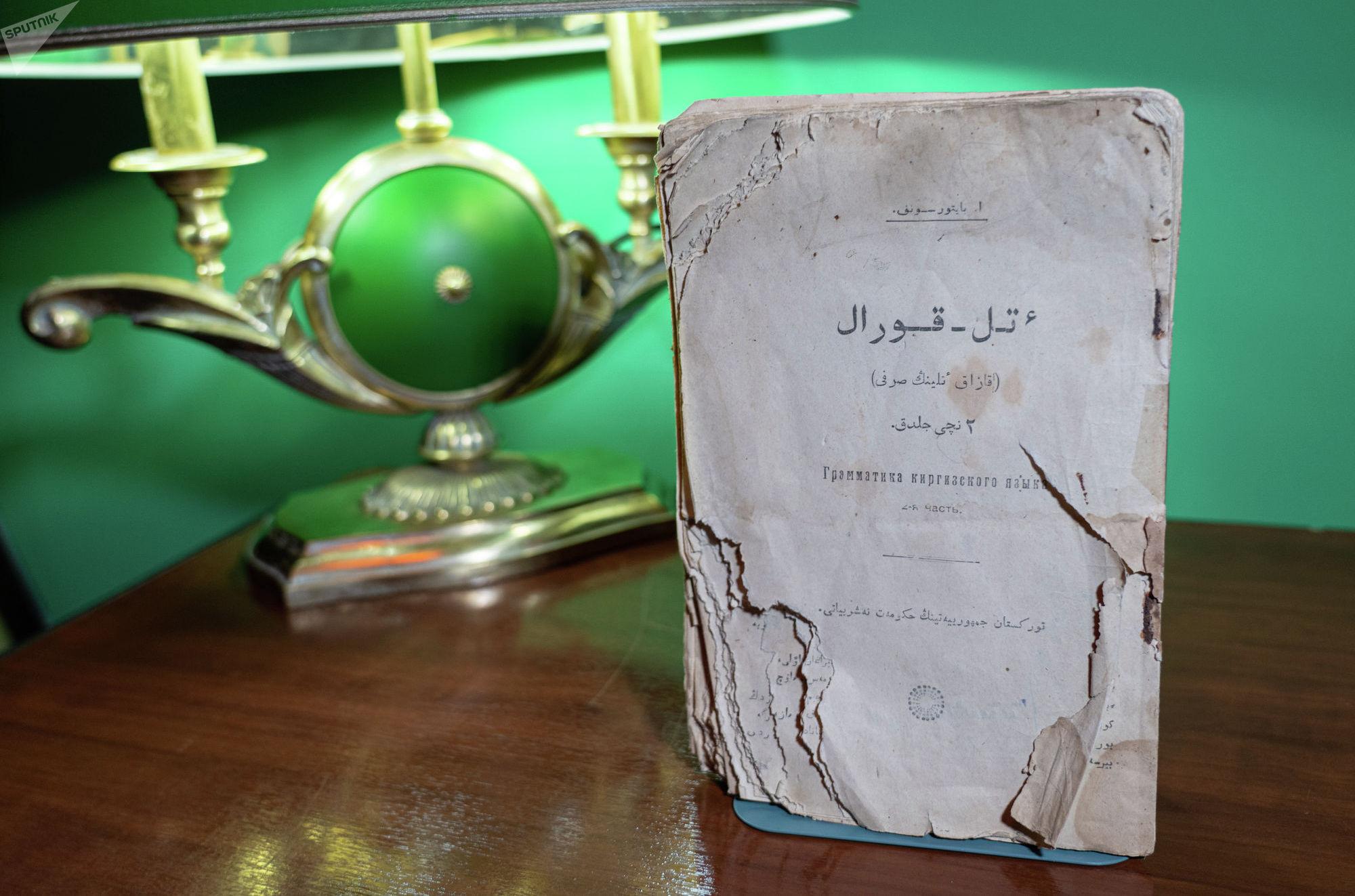 Грамматика киргизского языка была дополнительным руководством для учителей