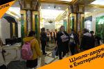 Школа-дворец в Екатеринбурге - видео