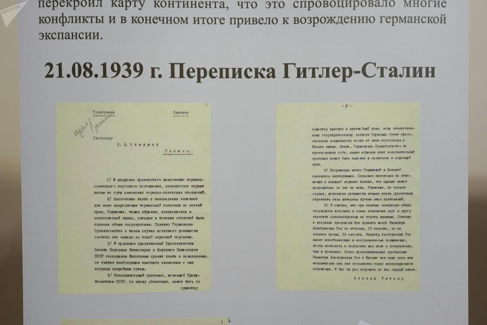 Переписка Гитлер-Сталин о германо-советских торговых отношениях