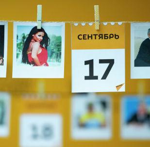 17 сентября - календарь