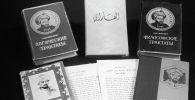 Труды знаменитого ученого средневекового Востока Абу Наср аль-Фараби