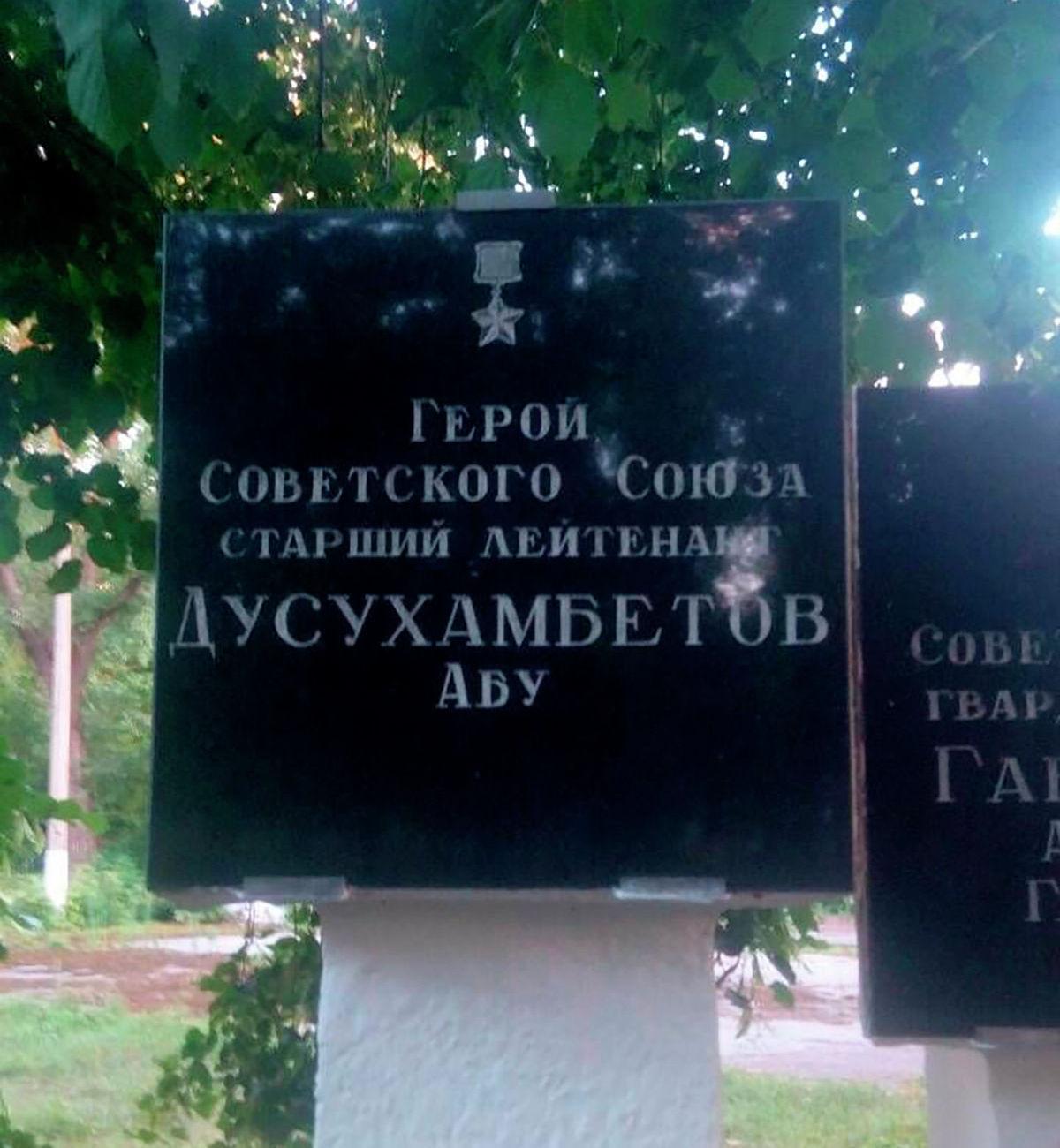 Могила Абу Дусухамбетова в Чернобыле