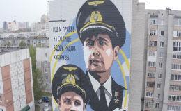 Граффити пилотов в Сургуте