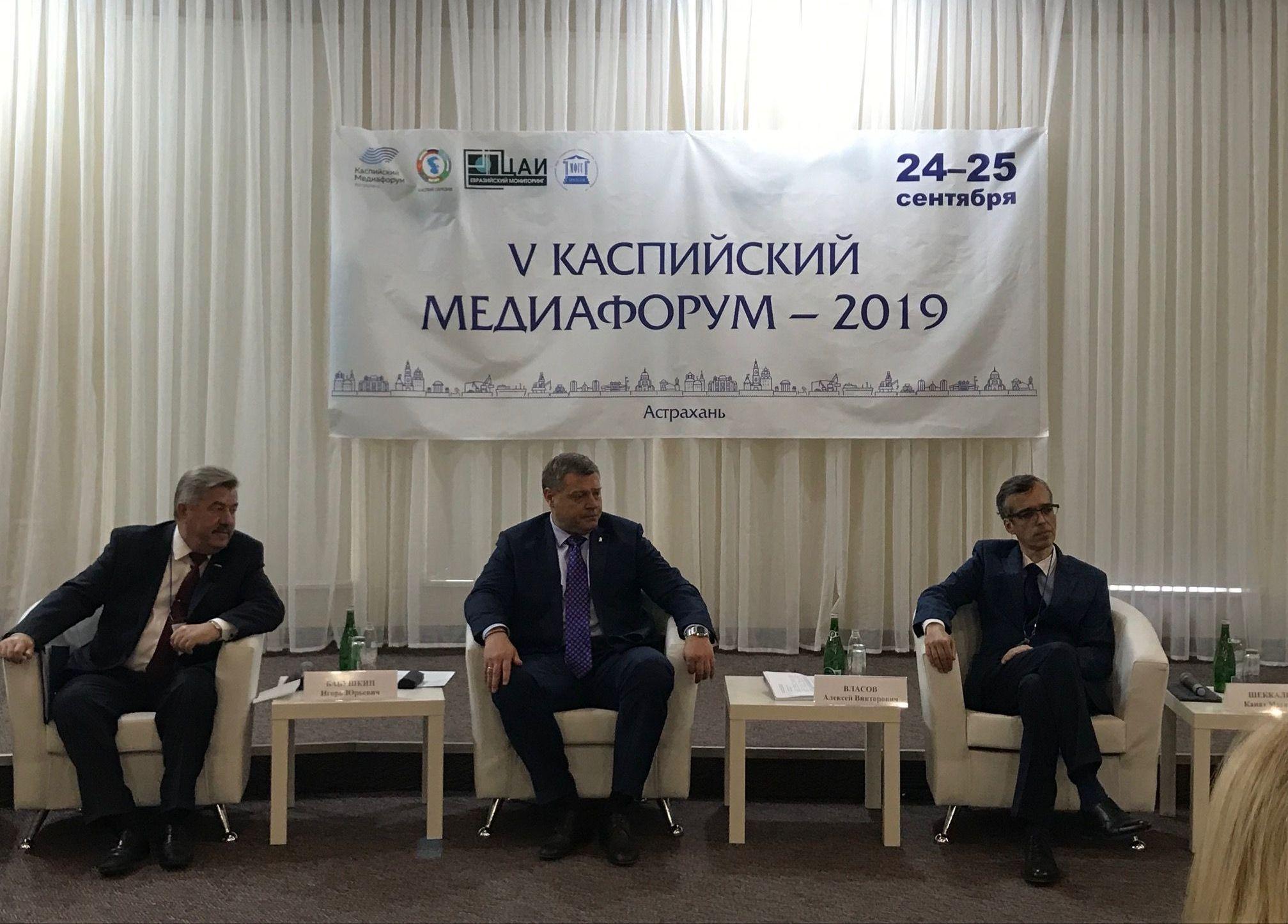 Каспийский медиафорум-2019