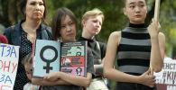 Санкционированный митинг феминисток