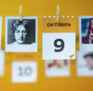Календарь 9 октября