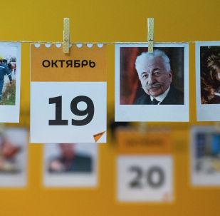 Календарь 19 октября