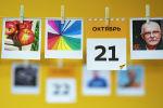 Календарь 21 октября