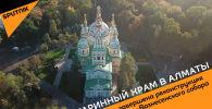 В Алматы после длительного ремонта открылся Вознесенский кафедральный собор, которому исполнилось 112 лет