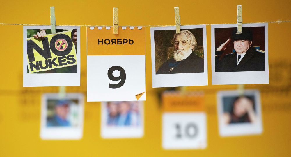 Календарь 9 ноября