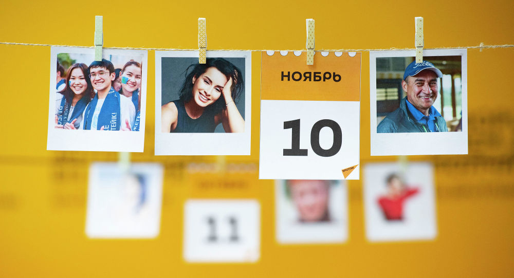 Календарь 10 ноября