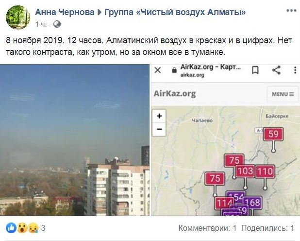 Публикация в соцсети о смоге в Алматы
