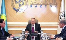 Нұрсұлтан Назарбаевтың төрағалығымен Самұрық-Қазына ұлттық әл-ауқат қорын басқару жөніндегі кеңестің отырысы өтті