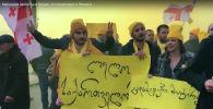 Массовые протесты в Грузии: что происходит в Тбилиси - видео