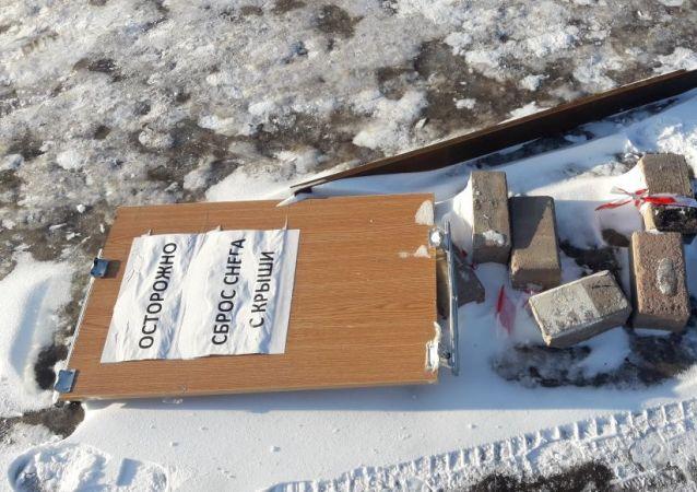 Табличка с надписью Осторожно! Сброс снега с крыши