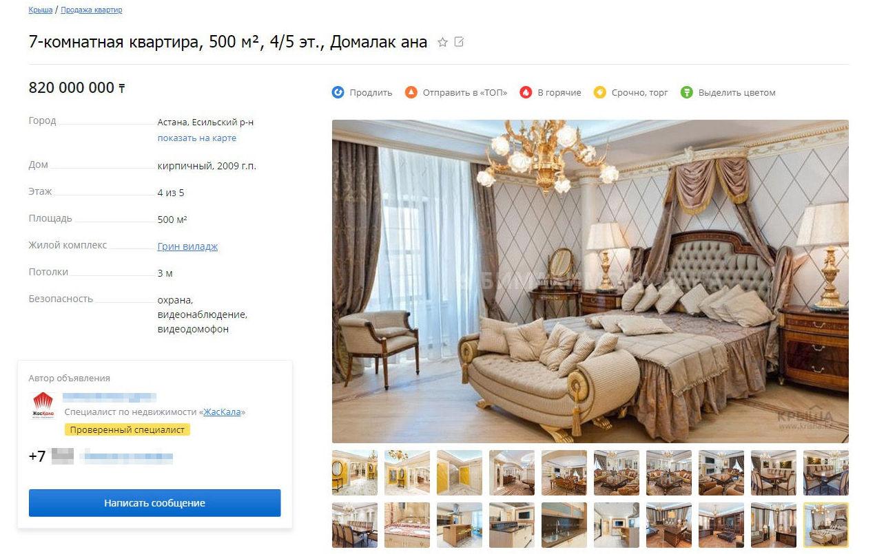 Объявление о продаже 7-комнатной квартиры за 820 тысяч тенге