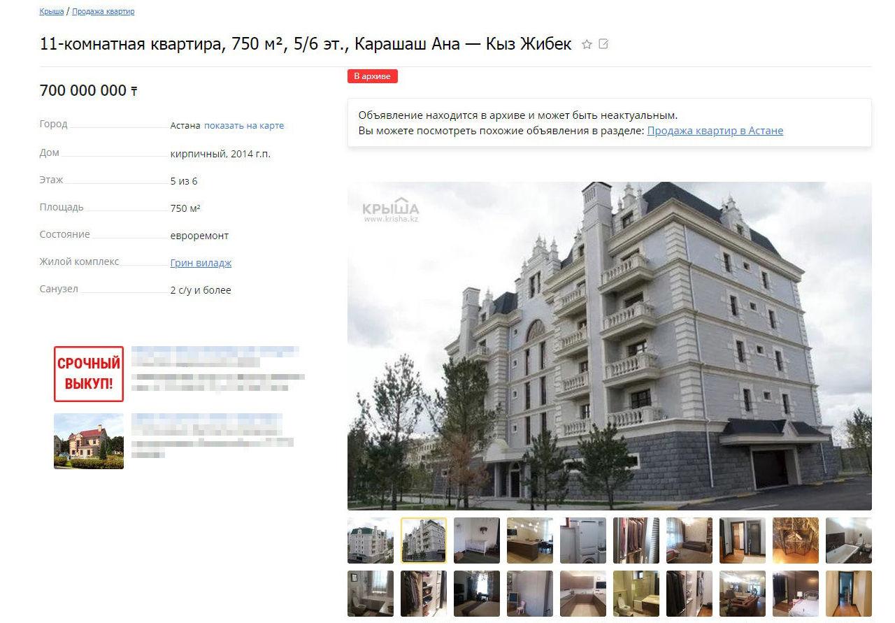 Объявление о продаже 11-комнатной квартиры за 700 млн тенге
