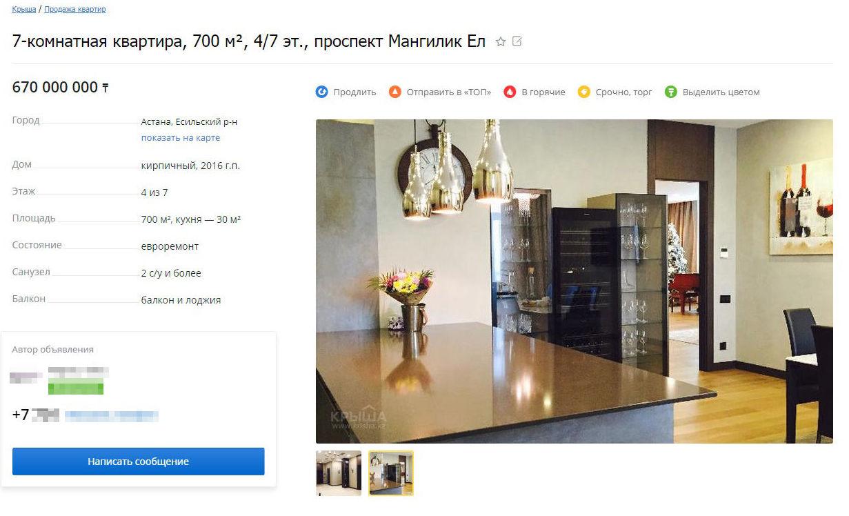 Объявление о продаже 7-комнатной квартиры за 670 млн тенге