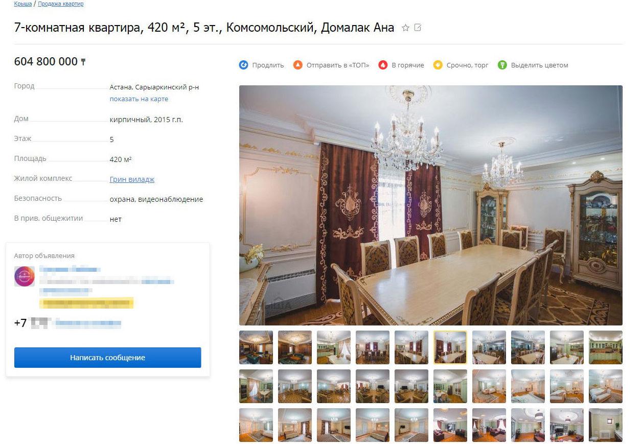 Объявление о продаже 7-комнатной квартиры за 604 млн тенге