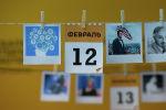Календарь 12 февраля