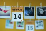 Календарь 14 февраля