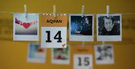 14 ақпан - күнтізбе