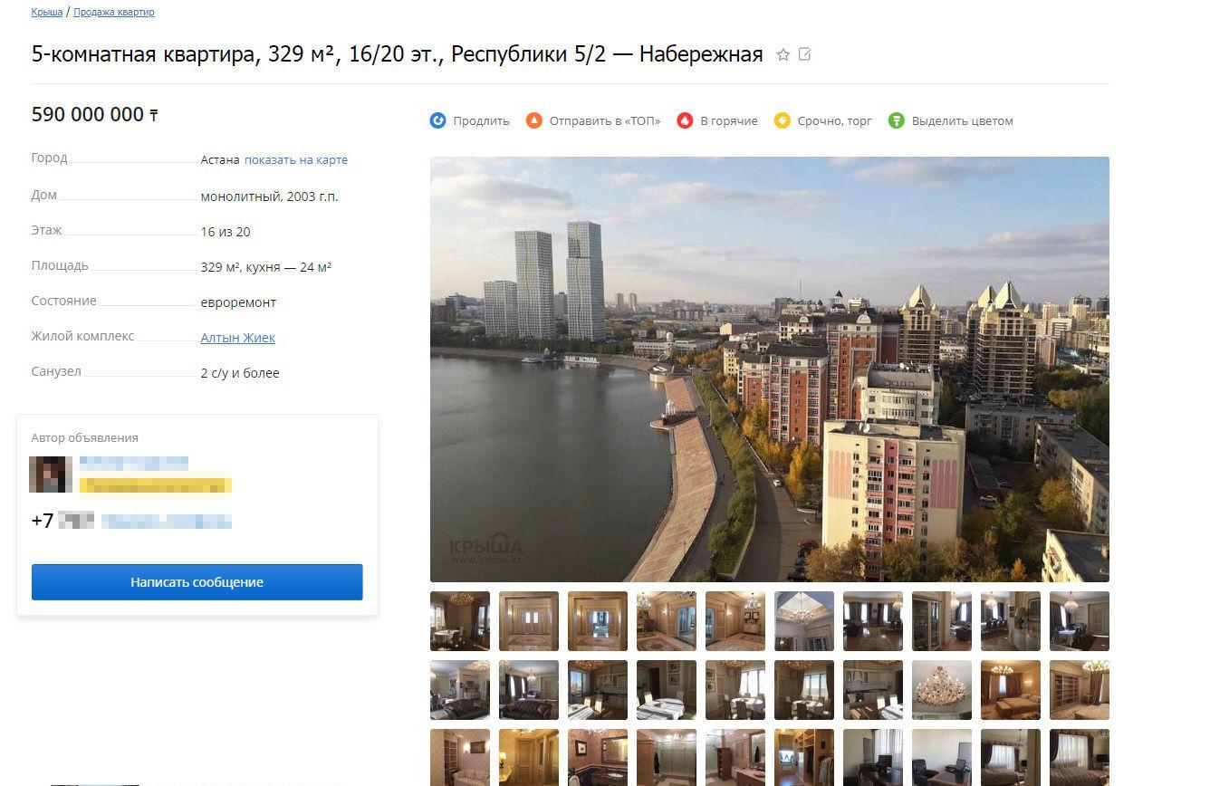 Объявление о продаже 5-комнатной квартиры за 590 млн тенге