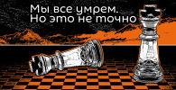Мы все умрем, но это неточно