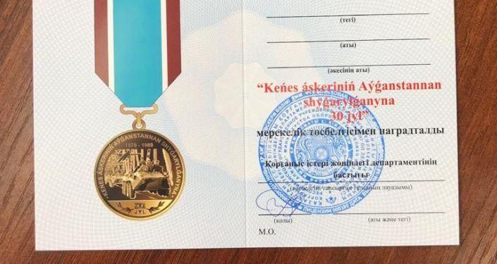 Награждение афганцев в акимате Алматы