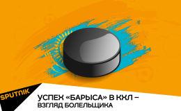 Успех Барыса в КХЛ – взгляд болельщика