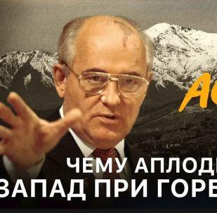 Чему аплодировал Запад при Горбачеве, или Опасные игры в Афганистане