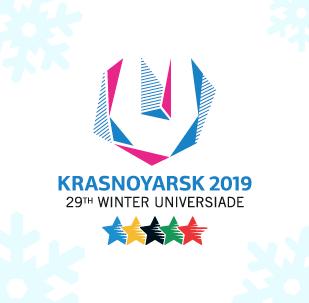Универсиада 2019 в Красноярске