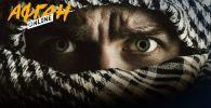 Казнят и калечат всех без разбора – Афганистан в тисках моджахедов – 4-я серия Афган Online
