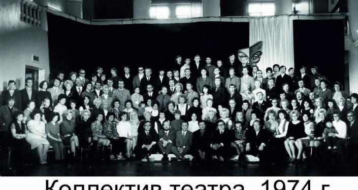 Карагандинский театр музыкальной комедии в 1973 году был самым молодым коллективом среди музыкальных театров СССР. На фото: коллектив театра в 1974 году