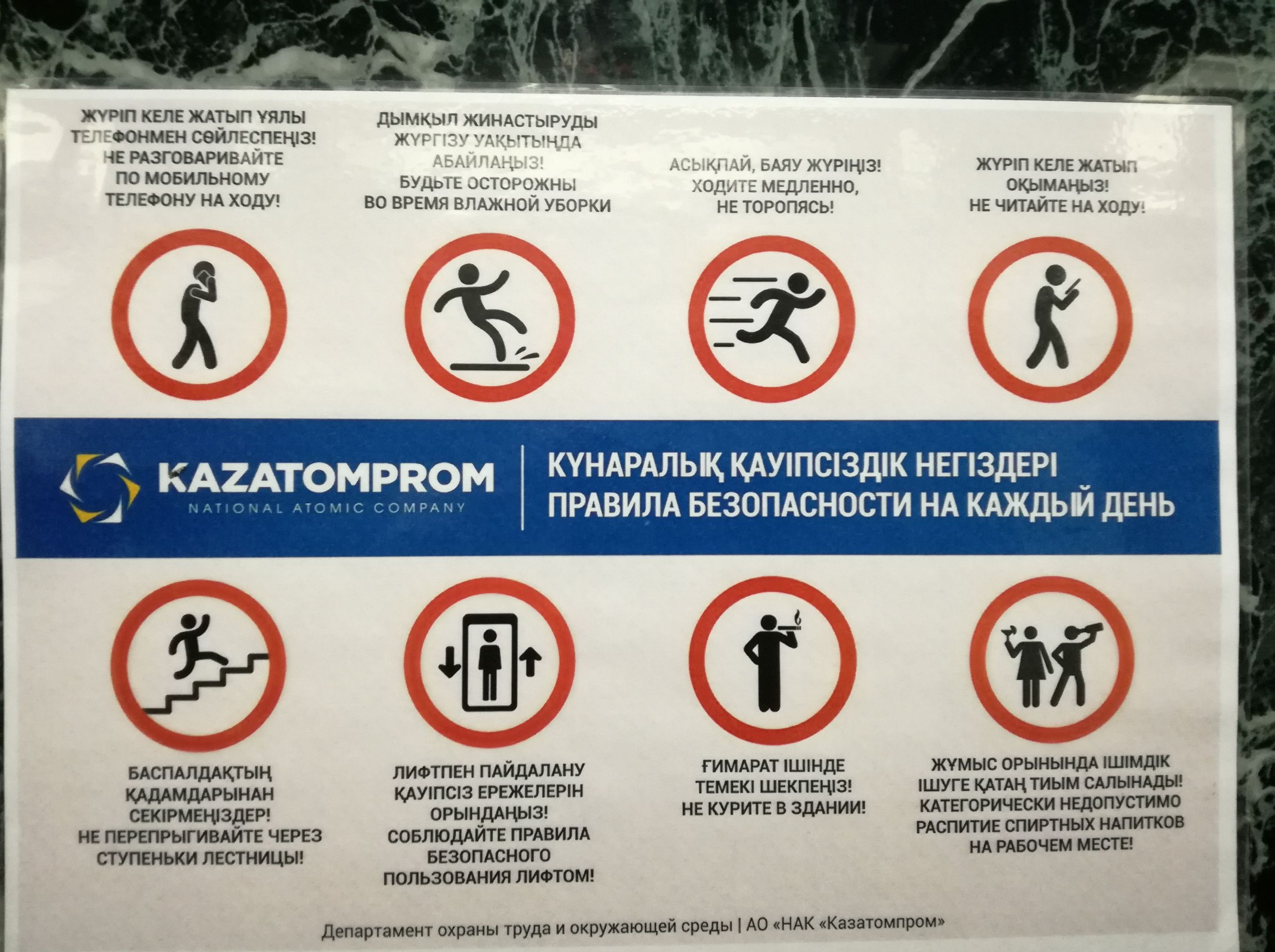 Лифтті пайдалану ережелері