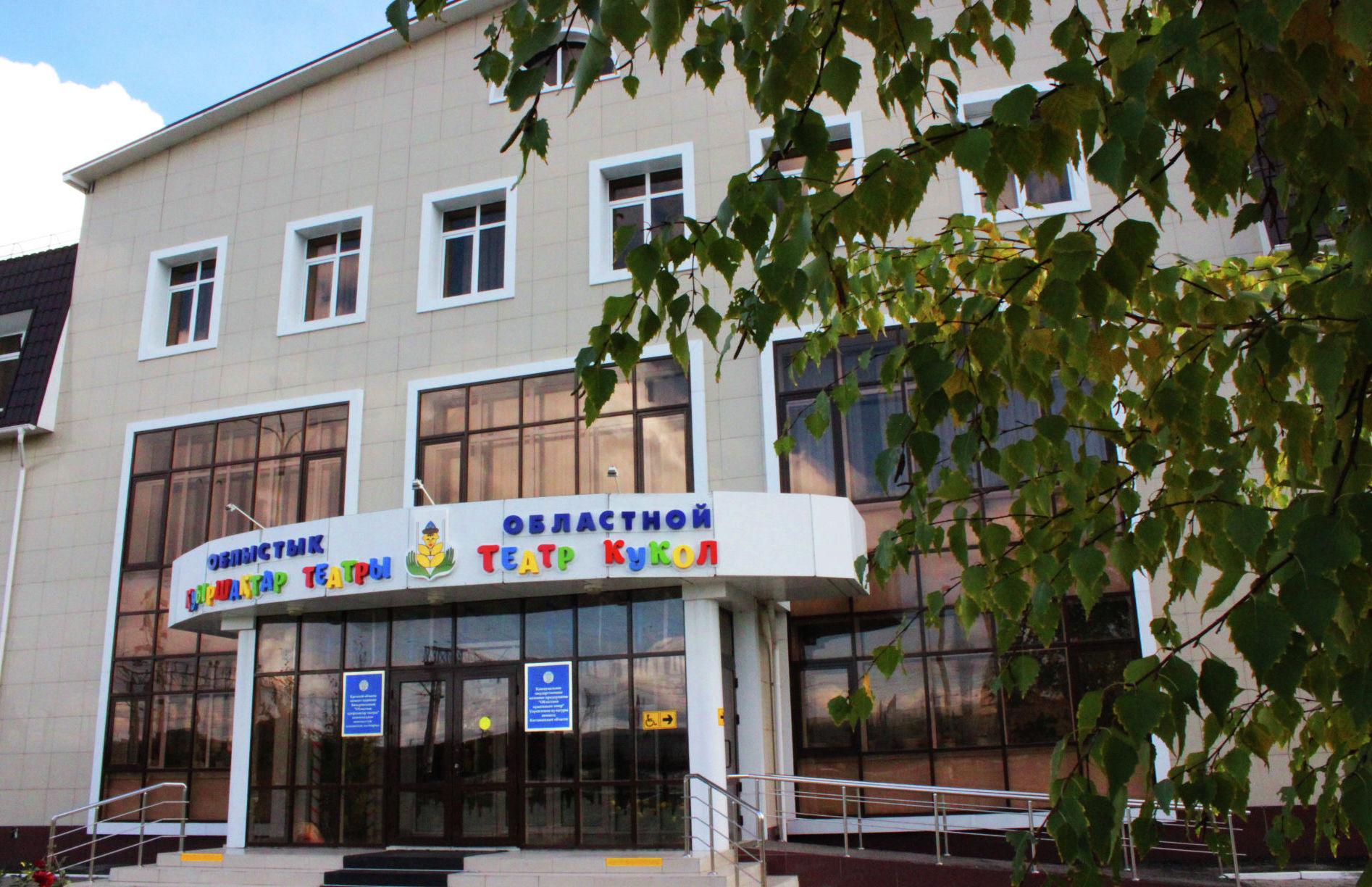 Костанайский областной кукольный театр