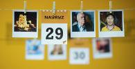 29 наурыз - күнтізбе